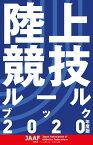 陸上競技ルールブック 2020年度版 [ 日本陸上競技連盟 ]