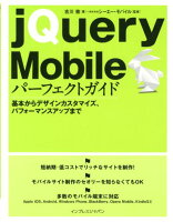 jQuery Mobileパーフェクトガイド
