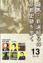 龍馬・新選組らの京都史跡を歩く13コース [ 青木繁男 ]