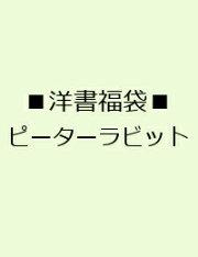 ■洋書福袋■ピーターラビット
