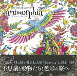 【バーゲン本】幻想世界の塗り絵ブックanimorphia