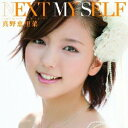 NEXT MY SELF(初回限定盤B CD+DVD) [ 真野恵里菜 ]...