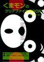くまモンのクリアファイルBOOK