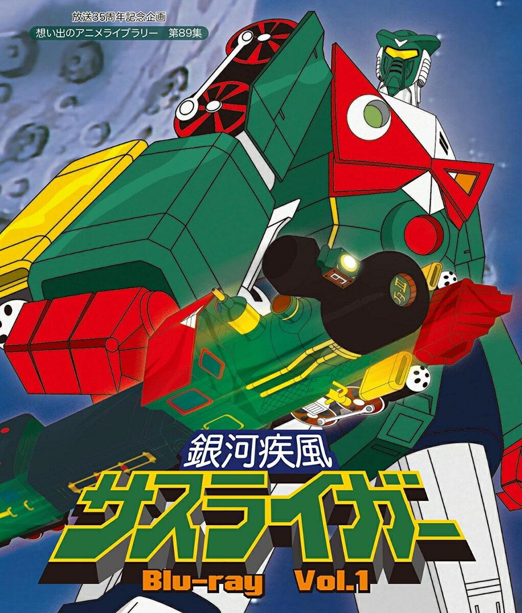 銀河疾風サスライガー Vol.1【Blu-ray】画像