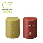 recolte イージーワイン キーパー 2個セット EWK-1(AS)