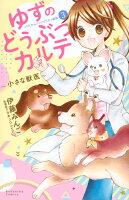 ゆずのどうぶつカルテ〜小さな獣医〜こちらわんニャンどうぶつ病院(3)