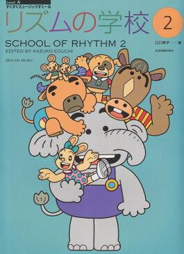 すくすくミュージックすくーる リズムの学校 (2) [楽譜] (すくすくミュージックすくーる) [ 江口寿子 ]