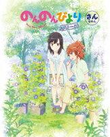 のんのんびより りぴーと 第3巻 【Blu-ray】