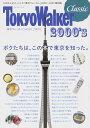 東京ウォーカー CLASSIC 2000's ウォーカームック (ウォーカームック)