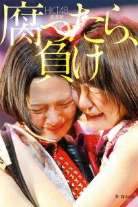 【楽天ブックスならいつでも送料無料】HKT48成長記 腐ったら、負け