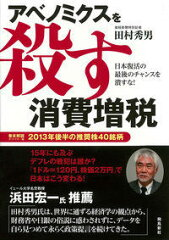 【送料無料】アベノミクスを殺す消費増税 [ 田村秀男 ]