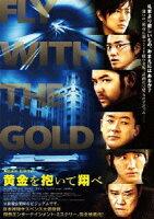 黄金を抱いて翔べ スタンダード・エディション【Blu-ray】