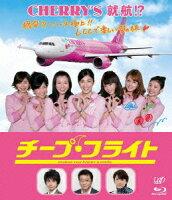 チープ・フライト【Blu-ray】