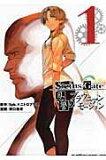 STEINS;GATE恩讐のブラウニアンモーション(1) (ファミ通クリアコミックス) [ 5pb. ]