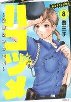 ハコヅメ〜交番女子の逆襲〜 8巻