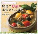 10分で野菜の本格タイごはん 簡単、おいしい、キレイになれる [ 味澤...