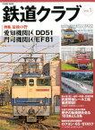 鉄道クラブ(vol.1) 特集:最後の砦愛知機関区DD51と門司機関区EF81/武蔵野 (Cosmic mook)
