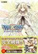 ウィクロスカード大全(5) (ホビージャパンmook)