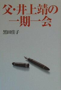【送料無料】父・井上靖の一期一会