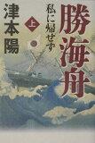 勝海舟(上)