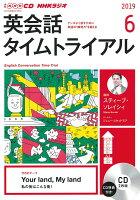 NHK CD ラジオ 英会話タイムトライアル 2019年6月号