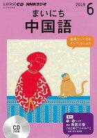 NHK CD ラジオ まいにち中国語 2019年6月号