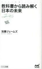 【送料無料】教科書から読み解く日本の未来