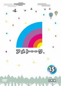 【送料無料】アメトーーク 15