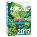 駅すぱあと(Windows)年間サポート付(2017-2018