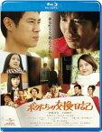 ボクたちの交換日記【Blu-ray】 [ 伊藤淳史 ]