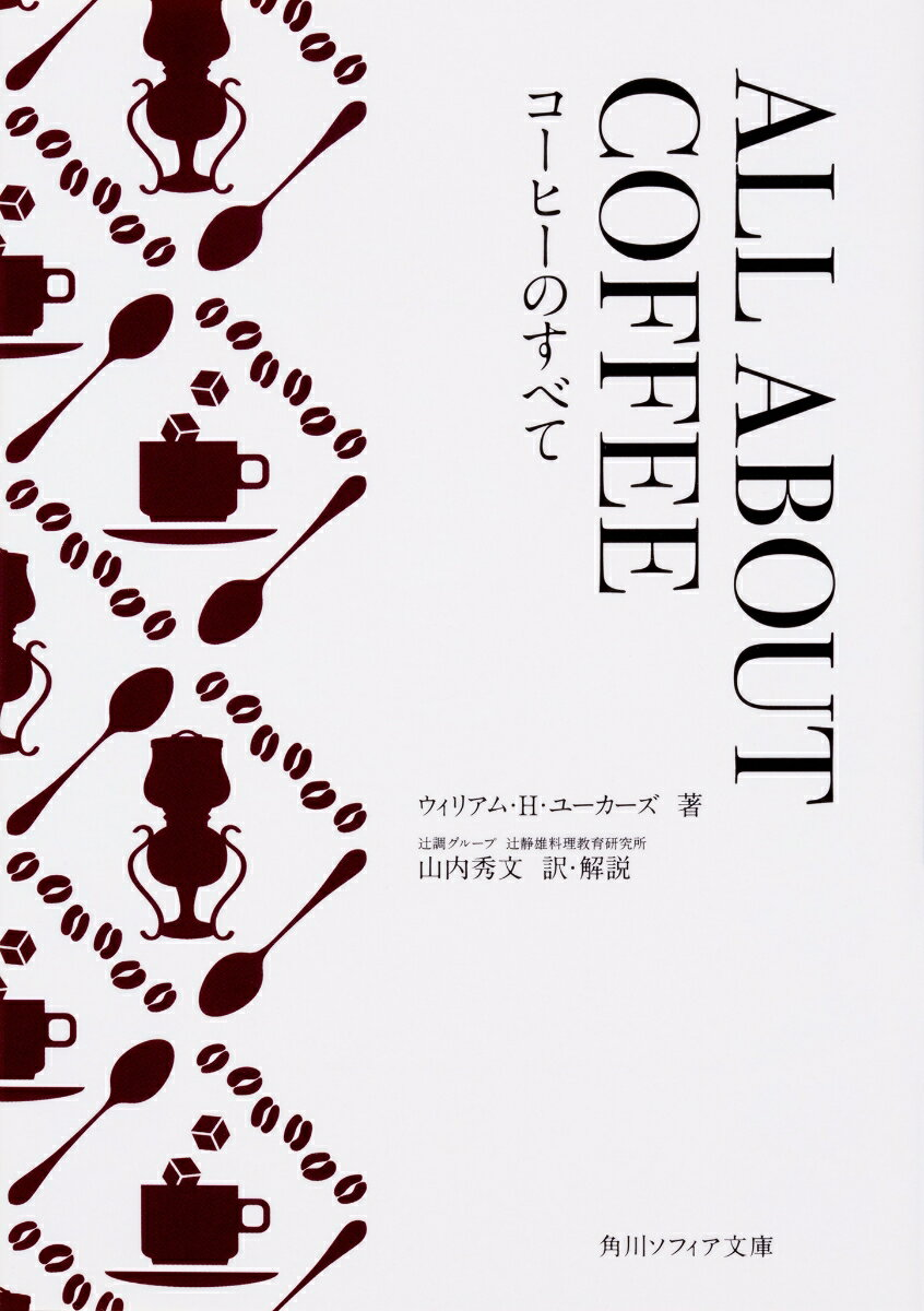 ALL ABOUT COFFEE コーヒーのすべて画像