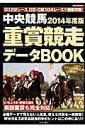 中央競馬重賞競走データBOOK(2014年度版) - 楽天ブックス