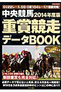 【送料無料】中央競馬重賞競走データBOOK(2014年度版)
