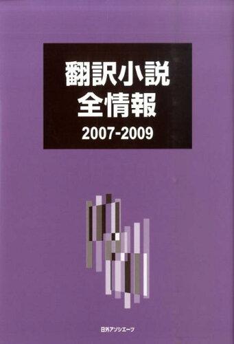 翻訳小説全情報(2007-2009) [ 日外アソシエ-ツ ]