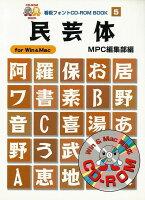 【バーゲン本】民芸体ー看板フォントCD-ROM BOOK5