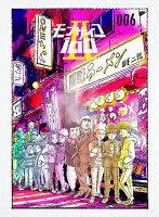 モブサイコ100 II vol.006(初回仕様版)【Blu-ray】
