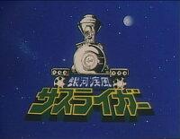 銀河疾風サスライガー Vol.2【Blu-ray】
