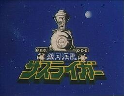 銀河疾風サスライガー Vol.2