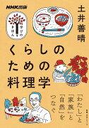 NHK出版 学びのきほん くらしのための料理学