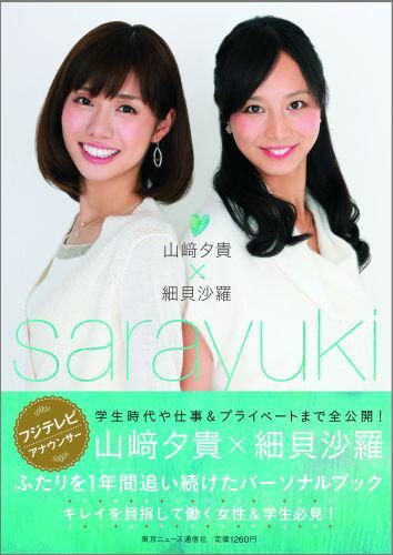 sarayuki