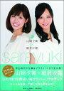 sarayuki 山崎夕貴×細貝沙羅 (Tokyo news mook)