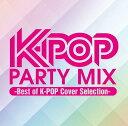 【送料無料】K-POP PARTY MIX〜Best