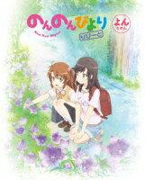 のんのんびより りぴーと 第4巻【Blu-ray】