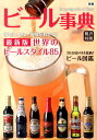ビール事典