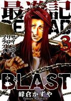 最遊記RELOAD BLAST(3)