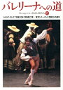 バレリーナへの道(vol.95) ルドルフ・ヌレエフ没後20年「特集第二弾」/東京シティ・バレ