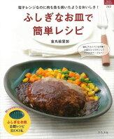 【バーゲン本】ふしぎなお皿で簡単レシピ