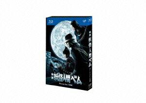 映画 妖怪人間ベム【Blu-ray】画像