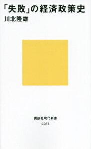 【楽天ブックスならいつでも送料無料】「失敗」の経済政策史 [ 川北隆雄 ]