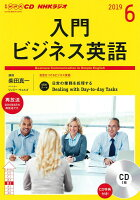 NHK CD ラジオ 入門ビジネス英語 2019年6月号
